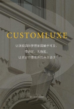 CUSTOMLUXE_CHINESE