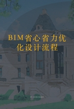 BIMPAPER_CH_front