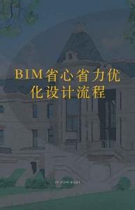 BIM设计流程图文介绍